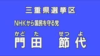 <渾身の政見放送2>参議院議員選挙 三重県 門田節代 (三重TVバージョン)