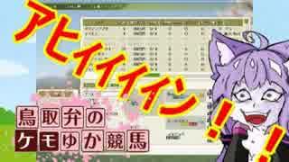 【クリフジ牝系で】鳥取弁のケモゆか競馬