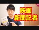 第7位:東京新聞の望月衣塑子記者原案の映画「新聞記者」を見てきました