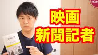 東京新聞の望月衣塑子記者原案の映画「新聞記者」を見てきました