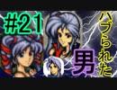 【強くてニューゲーム】聖戦の系譜 part21