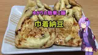 ゆかりの簡単ご飯#4  巾着納豆