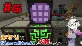 【Minecraft】あかりはStoneBlockを攻略したい #6【VOICEROID実況】