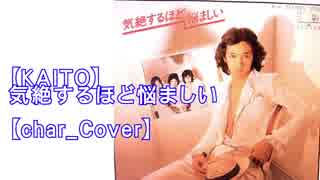 【KAITO】 気絶するほど悩ましい 【char_Cover】
