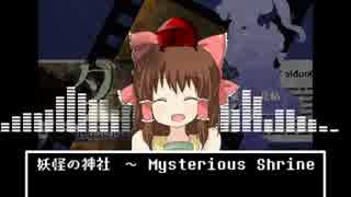 妖怪の神社 ~ Mysterious Shrine.DoubleSpoiler