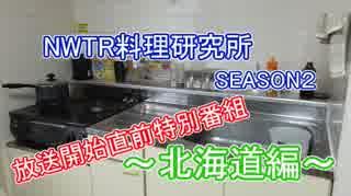 【NWTR料理研究所】北海道編放送直前特別番組