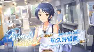 【デレステ】和久井留美さんをお迎えするまで