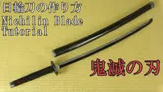 【鬼滅の刃】炭治郎の日輪刀の作り方