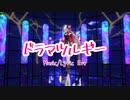 【MMD】周防パトラでドラマツルギー【ハニーストラップ】