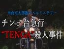 """米倉京太郎掘ラベルミステリー「チン♂台急行""""TENGA""""殺人事件」"""