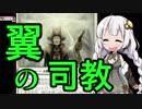 【MTGA】紲星あかりは可能性を感じたい!11【翼の司教】