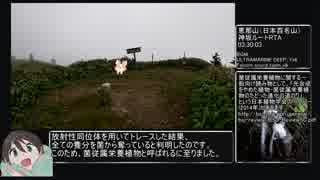 【RTA(リアル登山アタック)】恵那山 03:
