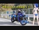 【ゆっくり車載】YZF-R25ツーリング日誌 第11話「愛車イベント前編」