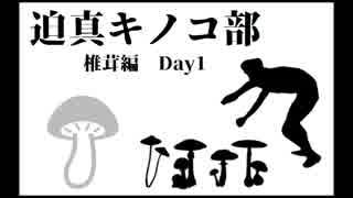 迫真キノコ部・しいたけ栽培の裏技 Day1