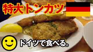 """男爵ヨーロッパ周遊記 Part12「ドイツのトンカツは世界一ィィ! """"主に大きさが""""」"""