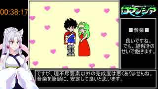 ロマンシア(FC) RTA_38分17秒_part2(終)