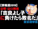 【参院選2019】東京選挙区・公明「吉良よし子に負けたら敗北だ」