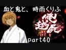 【乱屍】血と鬼と、時雨くりふ part40【生声注意】