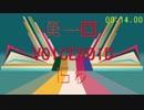 【合作】第一回 VOICEROID15秒 ビリビリ投稿者合作動画!【VOICEROID】