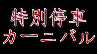 迷列車で行こう 名鉄時刻表編 第一回 2000年のカオスな列車たち #1 名古屋本線編