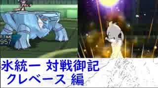 【ポケモンUSM】氷統一対戦御記 page. 21 【クレベース編】