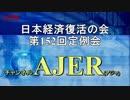 『第152回日本経済復活の会松下尚史講演会(その1)』小野盛司 AJER2019.7.15(3)