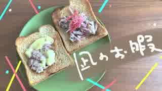 【再現料理】凪のお暇 漫画2巻より 「ツナ缶のっけトースト」