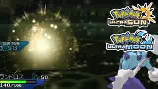 【ポケモンUSM】最強トレーナーへの道Act543【霊獣ランドロス】