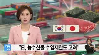 韓国水産物...日本の輸入が上半期4.1% 減少下半期は絶対輸入規制する.,,はず