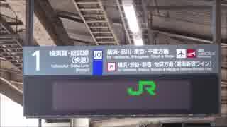 【大幅遅れ】戸塚駅の発車標眺めるだけ【遅れ1時間以上】