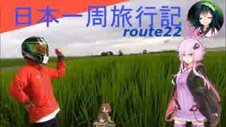 【結月ゆかり車載】日本一周旅行記【route 22】