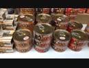 静岡缶詰協会