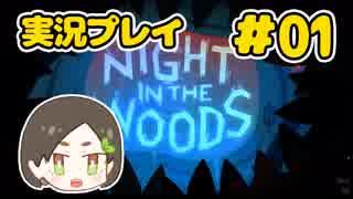 出戻りメイの人生劇場【NIGHT IN THE WOODS】#01