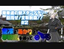 【紲星あかり車載】関東道の駅スタンプラリー 目指せ!全駅制覇!!#2【空冷とあかりと】