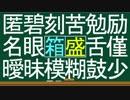 【箱盛】漢字生活(53日目)