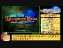 第52位:聖剣伝説 LEGEND OF MANA 宝石泥棒編RTA_2時間33分55秒23_Part1/6