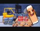 第66位:カオスな究極のPS4ゲームを創るゲームDreams Universeゆっくり実況はじめました。7
