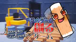 カオスな究極のPS4ゲームを創るゲームDrea