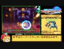 Seiken Densetsu LEGEND OF MANA Jewel Thief Hen RTA_2 Hours 33 Minutes 55 Seconds 23_Part 2/6