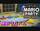 【4人実況】陣取り合戦で奪い合う男たち 【スーパーマリオパーティ】