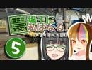 【セイカ&ギャラ子】農場王に私はなる!第05話【FarmingSimulator19】