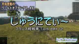【WoT】 方向音痴のワールドオブタンクス Part83 【ゆっくり実況】