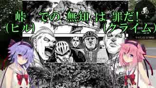 【あざみライン】ロードバイク車載はじめました7(仮)【withごはんさん】