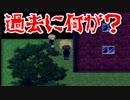 【実況】過去にあった話との繋がり...。【怨ノ鬼#6】