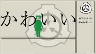 SCP風.LIVE 「SCP-555-VR」