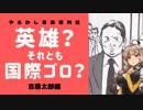 【紲星あかり】 一人ぼっちの英雄 赤色ブローカー吉原太郎編【やらかし革命家列伝】