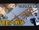 【解説】不許可弥栄堂語り#3【通勤大戦争】