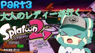 【Splatoon2】大人のレディーが行く!Part3【ゆっくり実況】
