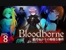 【ブラッドボーン】結月ゆかりの奇怪な事件 ー Ep.8【VOICEROID実況】