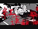 鬼滅の刃OP - LiSA『紅蓮華』ゆかぼし 和風アレンジ FULL ver.